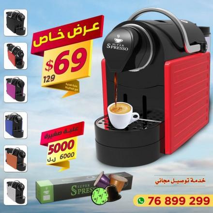 ماكينات قهوة بجميع الألوان تناسب مطابخكم ومكاتبكم
